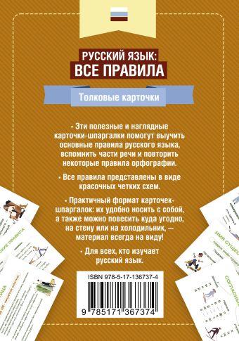 Русский язык: все правила
