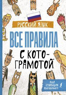 Русский язык. Все правила с котограмотой