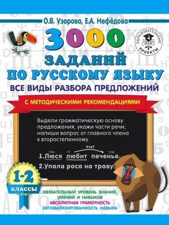 3000 заданий по русскому языку. Все виды разбора предложений. С методическими рекомендациями. 1-2 классы.
