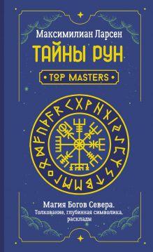 Тайны рун. Top Masters. Магия Богов Севера. Толкование, глубинная символика, расклады