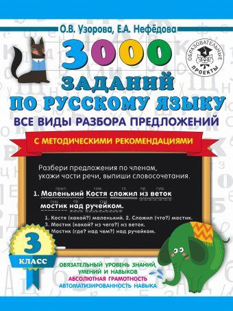 3000 заданий по русскому языку. Все виды разбора предложений. С методическими рекомендациями. 3 класс