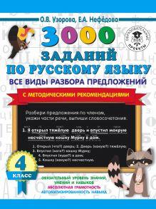 3000 заданий по русскому языку. Все виды разбора предложений. С методическими рекомендациями. 4 класс