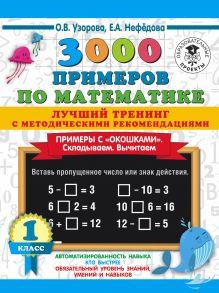 3000 примеров по математике. Лучший тренинг. Складываем. Вычитаем. Примеры с окошками. С методическими рекомендациями. 1 класс