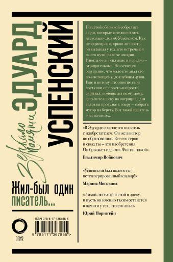 Эдуард Успенский. Жил-был один писатель
