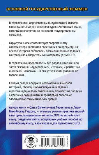 ОГЭ. Английский язык. Новый полный справочник для подготовки к ОГЭ.