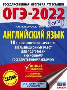 ОГЭ-2022. Английский язык (60x84/8). 10 тренировочных вариантов экзаменационных работ для подготовки к основному государственному экзамену