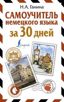 Самоучитель немецкого языка за 30 дней