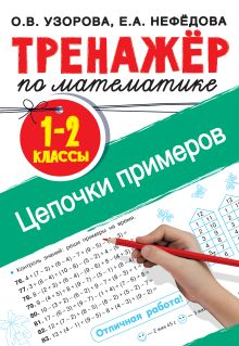 Тренажер по математике. Цепочки примеров 1-2 класс