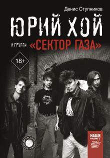 Юрий Хой и группа