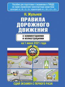 Правила дорожного движения с комментариями и иллюстрациями на 1 июня 2021 года