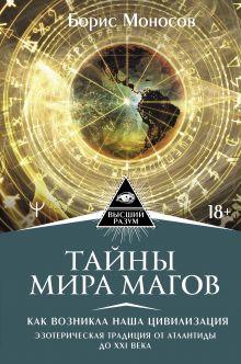 Тайны мира Магов. Как возникла наша цивилизация. Эзотерическая традиция от Атлантиды до XXI века