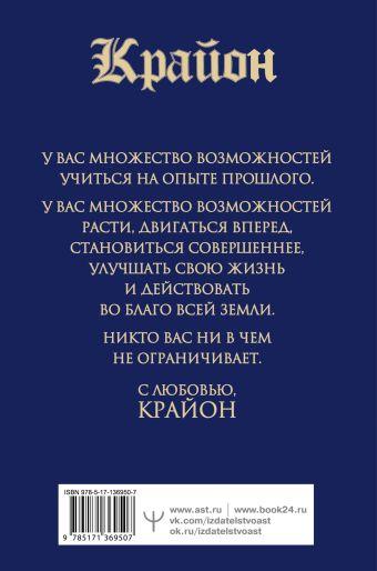 Крайон.Большая книга: Хроники Акаши. Голос Вселенной