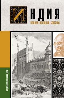 Индия. Полная история страны