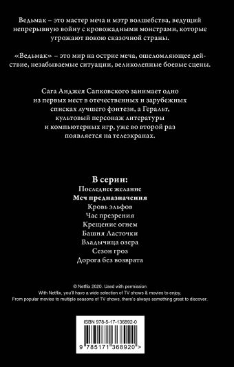 Ведьмак: Меч Предназначения