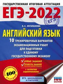 ЕГЭ-2022. Английский язык (60x84/8). 10 тренировочных вариантов экзаменационных работ для подготовки к единому государственному экзамену