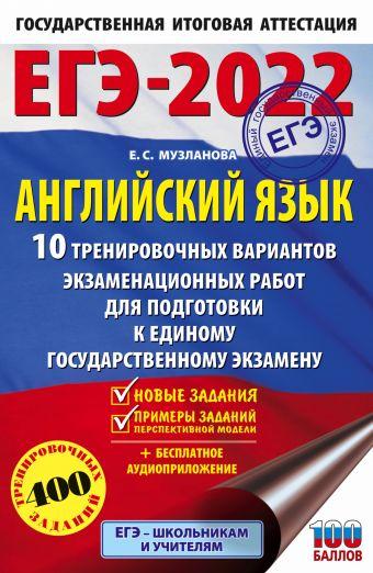 ЕГЭ-2022. Английский язык (60x90/16). 10 тренировочных вариантов экзаменационных работ для подготовки к единому государственному экзамену