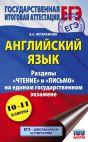 ЕГЭ. Английский язык. Разделы «Чтение» и «Письмо» на едином государственном экзамене