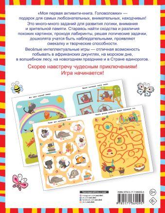 Моя первая книга головоломок