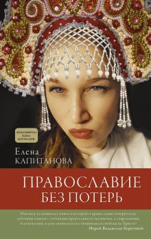 Православие без потерь