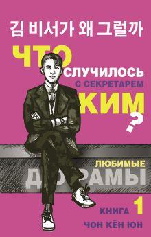 Что случилось с секретарем Ким? Книга 1.