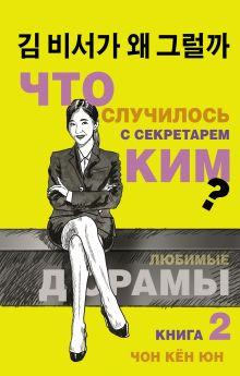 Что случилось с секретарем Ким? Книга 2.