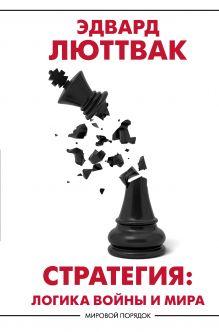 Стратегия: Логика войны и мира