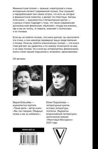 Поэтика феминизма