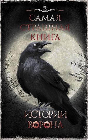 Самая страшная книга. Истории Ворона