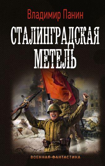Сталинградская метель