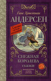 Снежная королева. Сказки