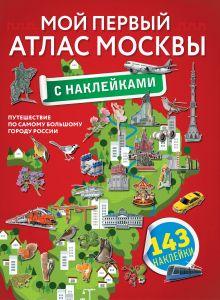 Мой первый атлас Москвы с наклейками