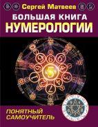 Большая книга нумерологии. Понятный самоучитель [Матвеев Сергей Александрович]