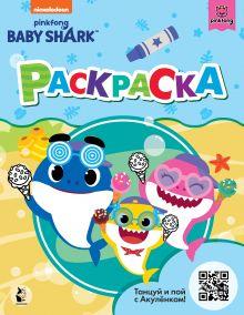 Baby Shark. Раскраска (голубая)