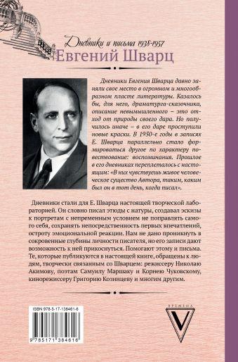 Люблю удивляться. Дневники и письма 1938-1958