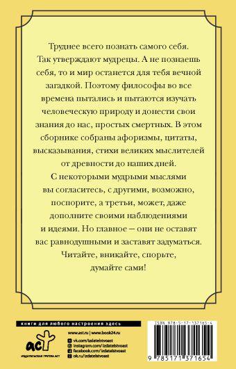 Великая философия в одной книге