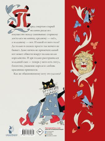 Кот в сапогах. Сказки самых известных сказочников