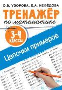 Тренажер по математике. Цепочки примеров. 3-4 класс [Узорова Ольга Васильевна]