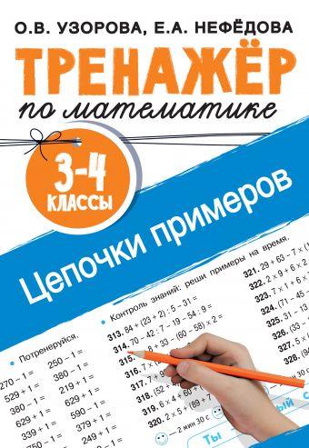 Тренажер по математике. Цепочки примеров. 3-4 класс