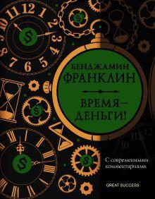 Время — деньги! С современными комментариями