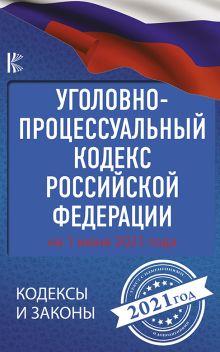Уголовно-процессуальный кодекс Российской Федерации на 1 июня 2021 года