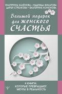 Большой подарок для женского счастья. 4 книги, которые превращают мечты в реальность