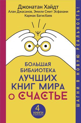 Большая библиотека лучших книг мира о счастье