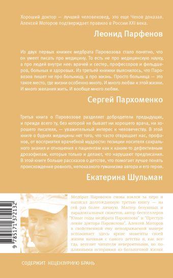 Шестая койка и другие истории из жизни Паровозова