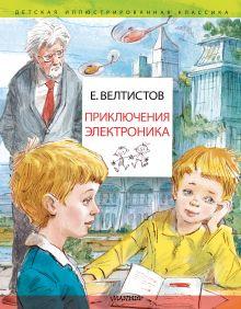 Приключения Электроника. Рисунки В. Челака