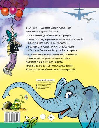 Сказки со всего света. Рисунки В. Сутеева