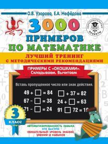 3000 примеров по математике. Лучший тренинг. Складываем. Вычитаем. Примеры с