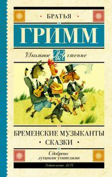 Бременские музыканты. Сказки