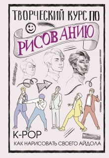 Творческий курс по рисованию. K-pop: как нарисовать своего айдола