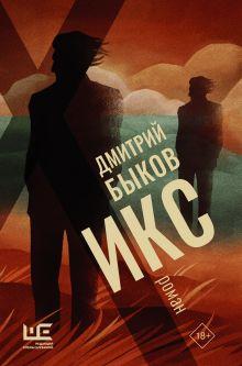 Быков Дмитрий Львович — Икс