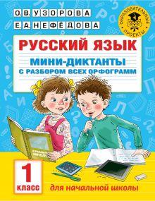 Русский язык. Мини-диктанты с разбором всех орфограмм. 1 класс